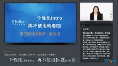 [雅思口语]吴丹丹-个性化intro
