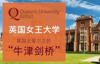 """英國女王大學——英國北愛爾蘭的""""牛津劍橋"""""""