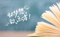 写在高考前:高考后美国留学备选线路,让未来更多可能!