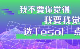 """深扒全球高校:TESOL專業,真的""""易進易出""""""""水分十足""""嗎?"""