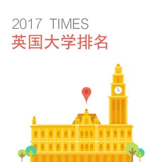 2017年TIMES世界大学排名
