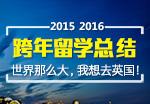 2015-2016跨年留学总结