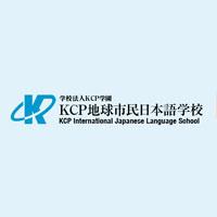 KCP地球市民日本語學校
