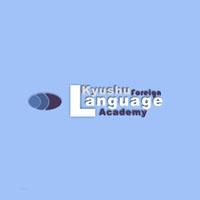 九州外國語學院