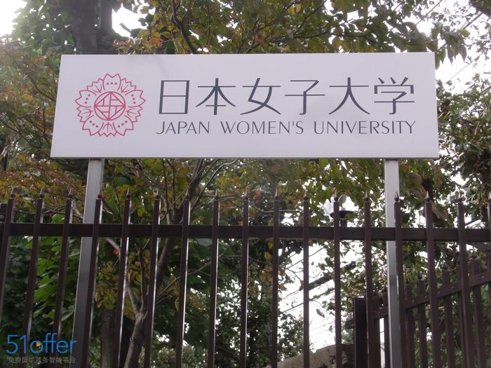 日本 女子 大学 日本女子大学/大学トップ|大学受験パスナビ:旺文社
