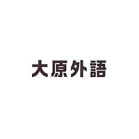 大原外语大阪校