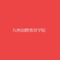 九州国际教育学院