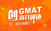 GMAT考试报名方法和费用介绍