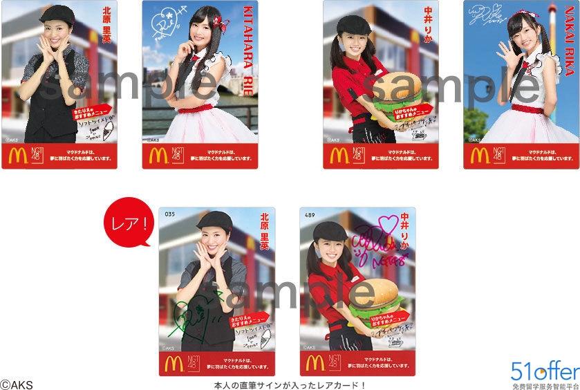 """据日本媒体报道,日本麦当劳14日与人气偶像组合AKB48的姐妹组合NGT48合作,推出了特别菜品""""麦乐鸡48"""",将从18日起在东日本地区约500 家店铺开始销售。""""麦乐鸡48""""原本于1日起仅在新潟县内发售,不过有声音表示""""希望在其他县也可买到此款菜品"""",于是麦当劳扩大了销售区域。这也是日本麦当劳和AKB家族的首次合作。"""