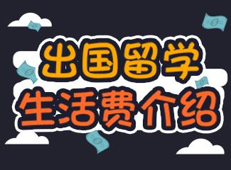 出国留学生活费介绍