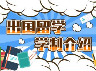 出国留学学制介绍