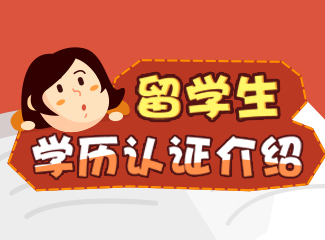 留学生学历认证介绍