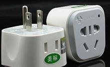 去美国必带品插头和电压转接器