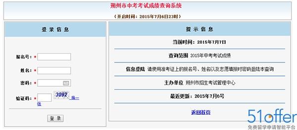 2015山西吕梁中考成绩查询入口