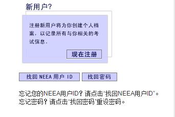 托福考试报名中的NEEA是什么?