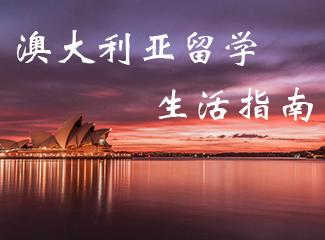 澳大利亚留学生活指南