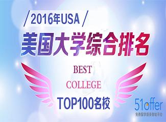 2016年美国大学综合排名