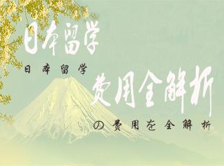日本留学费用解析