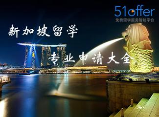新加坡留学专业申请大全