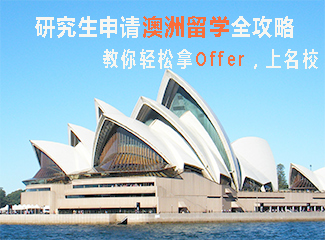 研究生申请澳洲留学全攻略