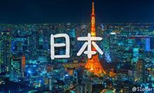 日本留学费用全解析