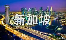新加坡留学一年费用是多少