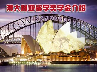 澳大利亚留学奖学金体系介绍