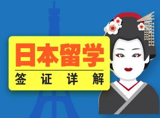 日本留学签证详解