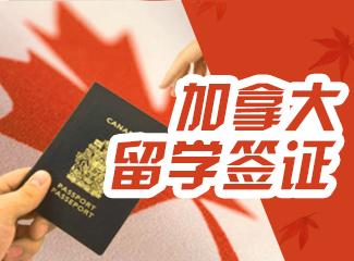 加拿大留学签证办理须知