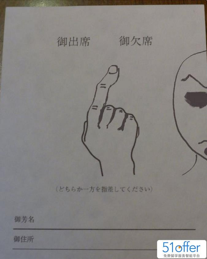 日本网友恶搞婚礼邀请函