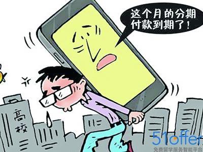 大学生网贷买苹果手机 生活费1000元还款800(1)图片