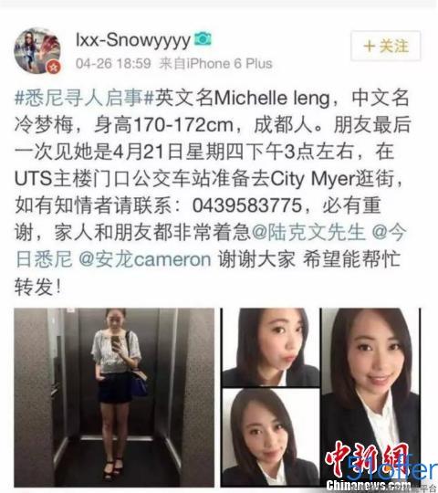 澳洲中国女留学生遇害 身上有多处伤口