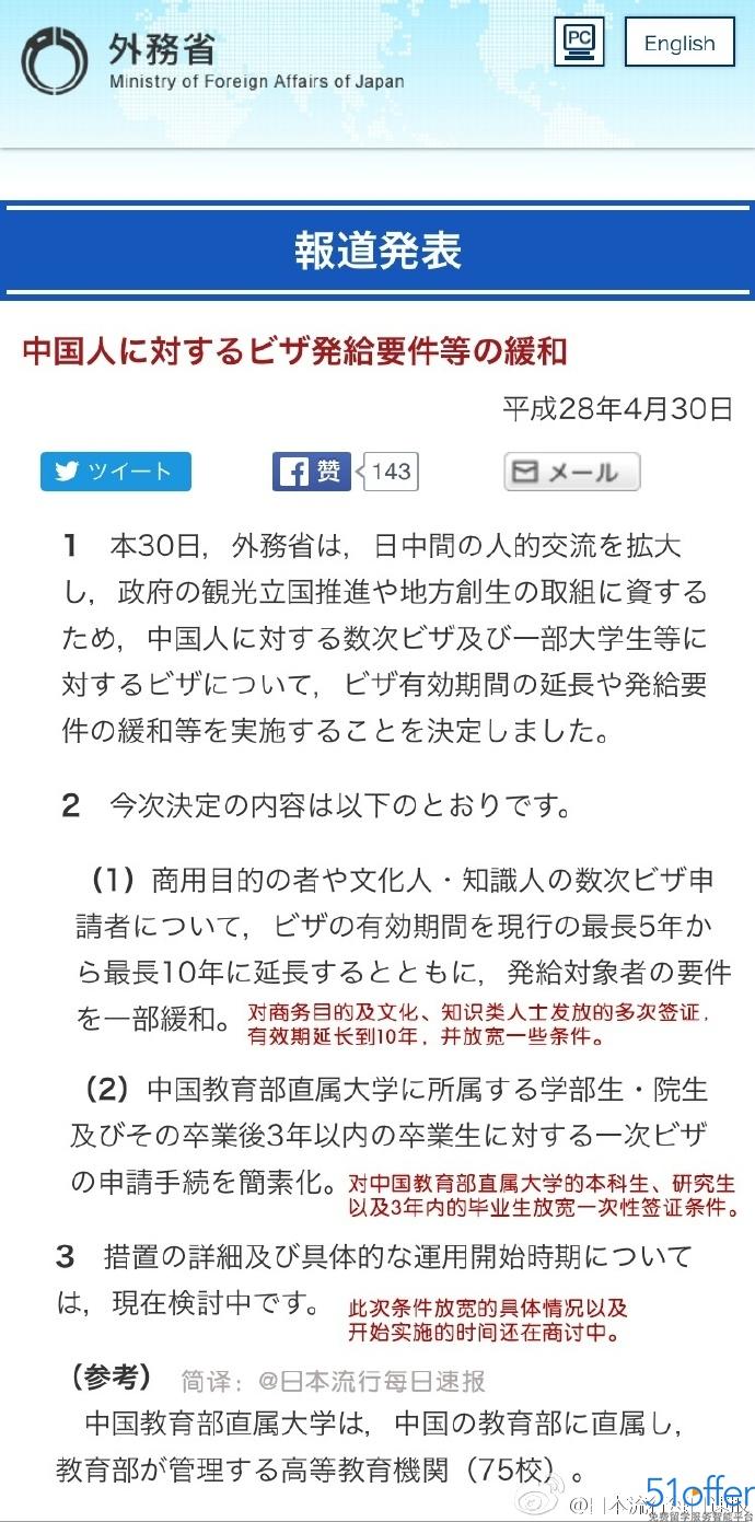日本签证有效期大幅放宽 延长到10年