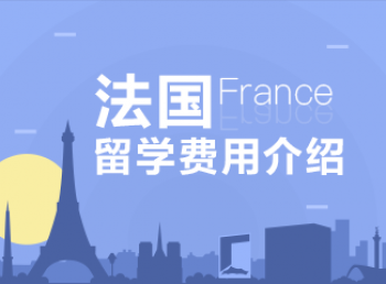 法国留学费用盘点