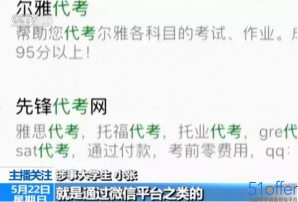 百名中国留学生找人代考面临开除 作弊代考还能团购打折
