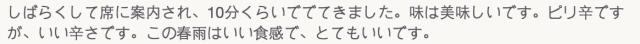 日本有麻辣烫店么?日本哪里有好吃麻辣烫?