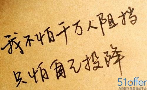 高考励志【十六字联】