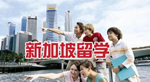 高中去新加坡留学好不好
