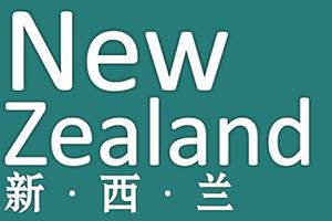 新西兰留学热门专业所对应的名校推荐