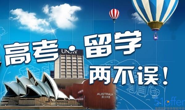 高考一本线二本线如何去澳洲留学