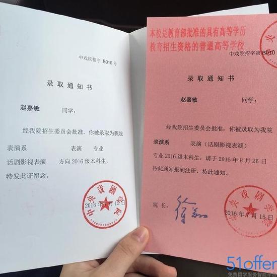 SNH48赵嘉敏晒中戏录取通知书 排名第10