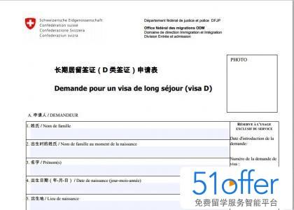 瑞士留学签证申请表样表图片